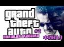 Прохождение GTA SA Полиция Майами:Отдел Нравов 2 ( Финал )