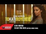 Eleni Foureira - To Kati Pou Exeis / Ελένη Φουρέιρα - Το Κάτι Που Έχεις   Official Music Video