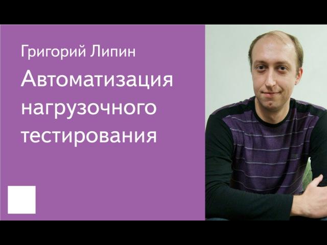 008. Автоматизация нагрузочного тестирования - Григорий Липин