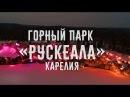 Мраморный Горный Парк Рускеала зимой в Карелии 4K