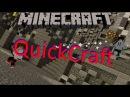 Играю в QuickCraft на Mine-Play(сервер аида(Mini-Games Minecraft QuickCraft)