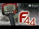 Металлоискатель Fisher F44 краткий обзор