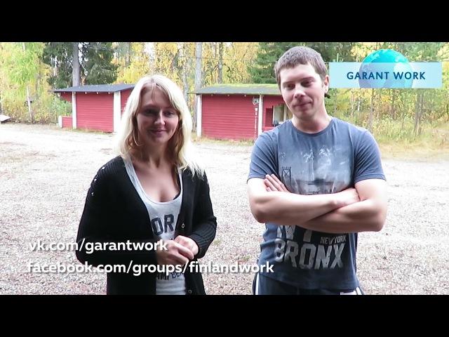 Отзыв о работе в Финляндии. Garant Work Finland. Работа за границей.