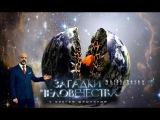 Загадки человечества с Олегом Шишкиным. Выпуск 1. (2017.06.19)