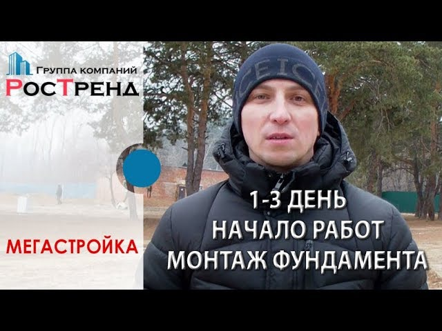 РосТренд МЕГАСТРОЙКА 1 3
