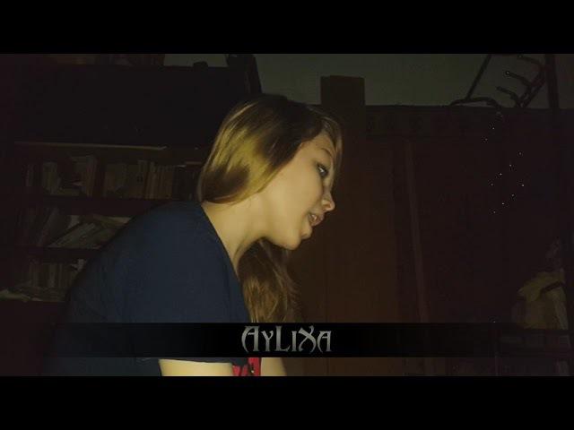 Алиана Устиненко - Ты не моя история ( cover AyLiXa )