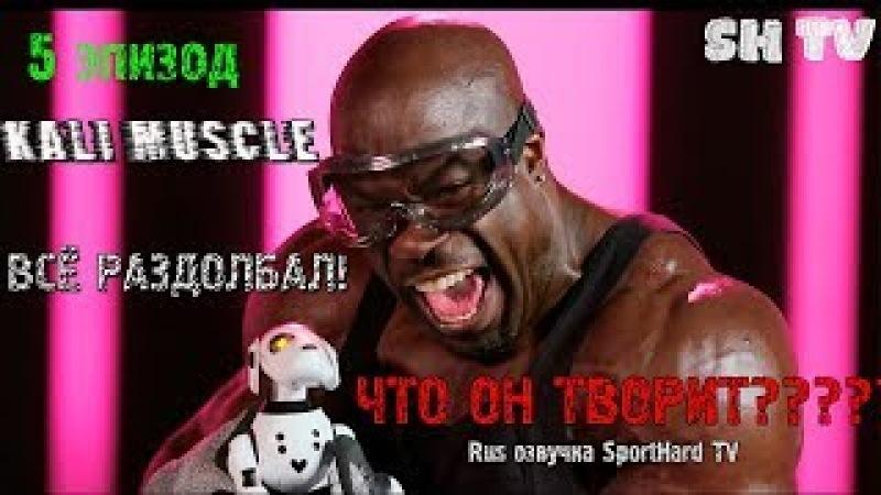 КАЧОК КАЛИ МАСЛ РАЗДОЛБАЛ VR ОЧКИ! / эпизод 5 / (RUS озвучка от SportHard TV)