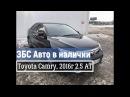 ZBS Auto Toyota Camry Где купить