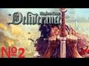 Kingdom Come Deliverance Прохождение №2 Осада Скалицы.