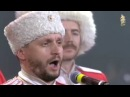 Любо, братцы, любо - Kuban Cossack Choir 2014