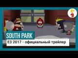 South Park The Fractured But Whole - официальный трейлер E3 2017  Противостояние