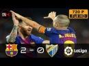 Барселона-Малага 2:0. Обзор матча