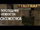 Stalcraft Последние обновления Сюжетка Агропрома