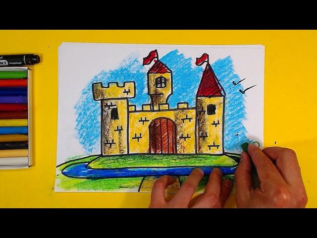Как нарисовать ЗАМОК рыцаря Уроки рисования для детей смотреть онлайн без регистрации
