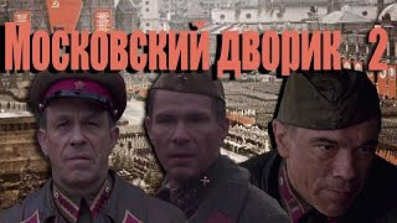 Московский дворик - 2 серия (2009)