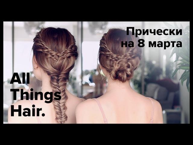 Прически на 8 марта: объемный пучок и рыбья коса от Estonianna - All Things Hair