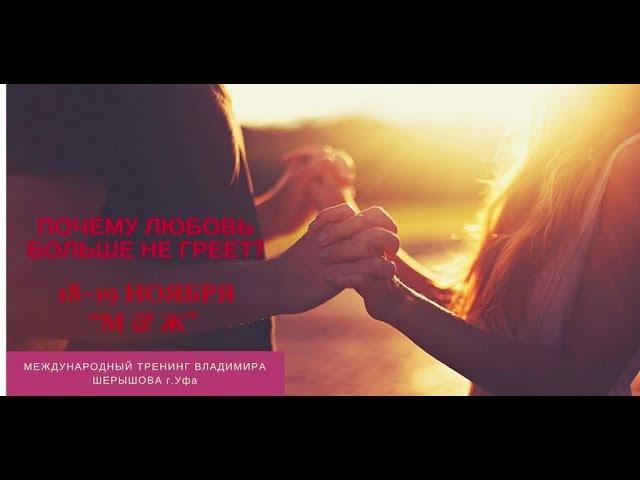 Почему любовь больше не греет Тренинг Владимира Шерышова МЖ 18 19 11 Уфа