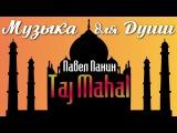 Музыка Для Души  Павел Панин - Taj Mahal  Music For The Soul  Pavel Panin - Taj Mahal