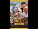 Смерть шпионам! 1 серия