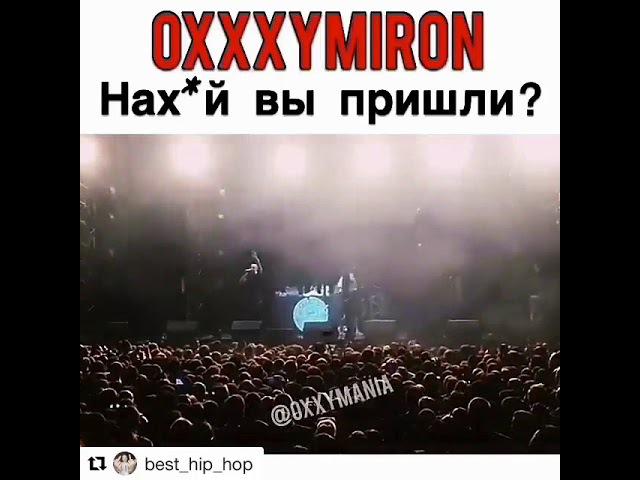 РЖАЧ. Оксимирон задиссил зрителя