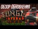 Обновление Пиро, Новые вещи, Fix Шпиона - Обзор Обновления Jungle Infreno