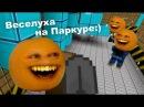 Веселуха на Паркуре Видео по просьбе Fanat of Henta