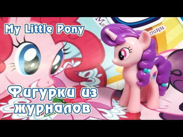 Шугар Белль - обзор фигурки из журнала My Little Pony (запись стрима 18.02.2018)