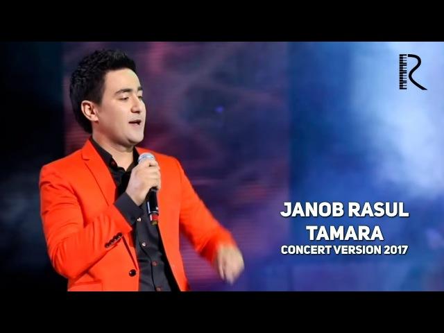 Janob Rasul - Tamara | Жаноб Расул - Тамара (concert version 2017)