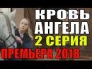 Кровь Ангела 2 серия Премьера 2018 Русские мелодрамы 2018 новинки, сериалы 2018
