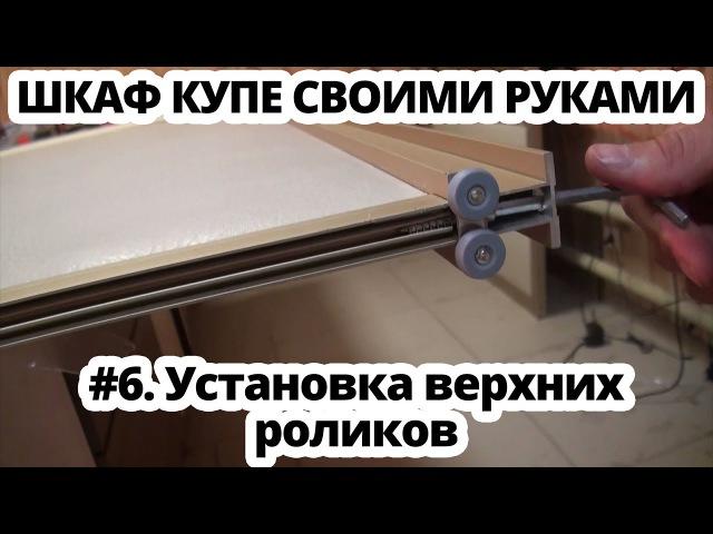 Шкаф купе своими руками 6 Установка верхних роликов раздвижных дверей irfa regt cdjbvb herfvb 6 ecnfyjdrf dth[yb[ hjkbrjd hfp