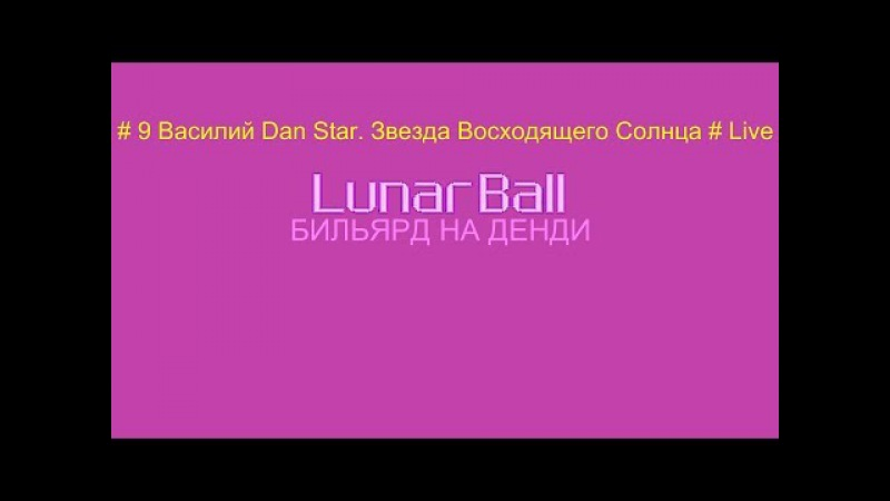 9 Василий Dan Star. Звезда Восходящего Солнца Live