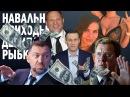 Навальный о Приходько и Дерипаска запрещенное видео, Настя Рыбка, Харви Вайнштейн скандал, последние (Секс, порно, шлюха, дала, мамка, снял, папа и дочь)