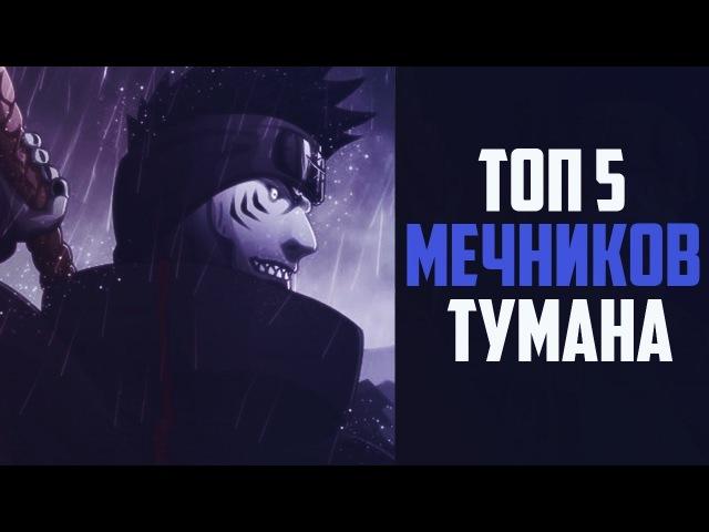 ТОП 5 СЕМИ МЕЧНИКОВ ТУМАНА | TOP 5 NARUTO