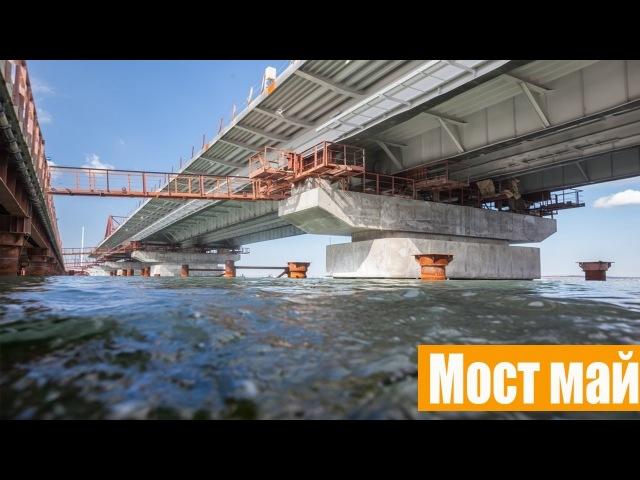 02.05.2017. Строительство Крымского моста - моста Путина