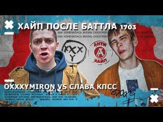 Oxxxymiron VS Слава КПСС (Гнойный) КТО ПО ИТОГУ ПОБЕДИЛ?