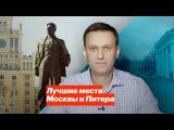 Лучшие места Москвы и Питера