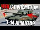 ЧТО с ПУЛЕМЁТОМ Т-14 Армата