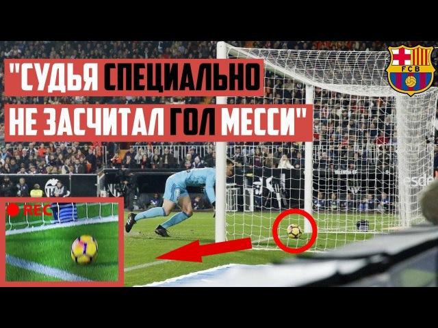 Почему не засчитали чистый гол Месси? Валенсия Барселона 1-1 Ла Лига