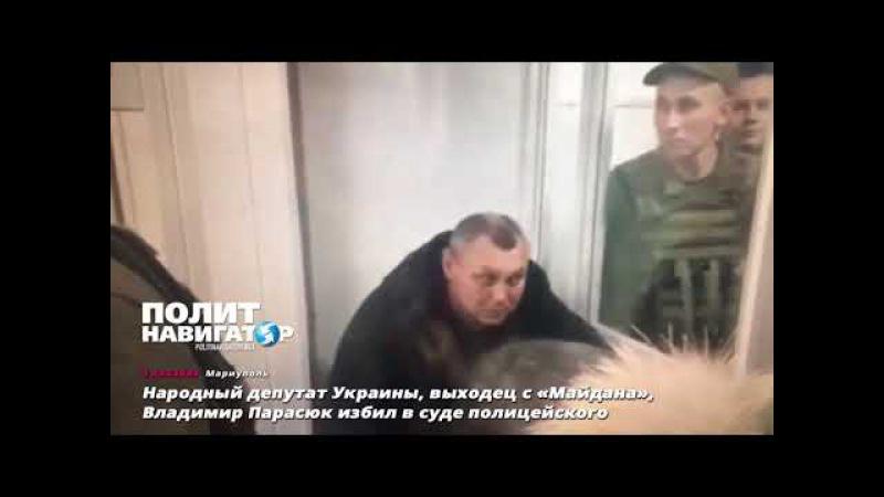 Народный депутат Украины, выходец с «Майдана», Владимир Парасюк избил в суде пол...