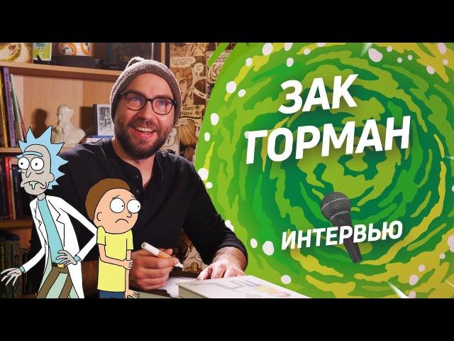 Зак Горман художник комиксов РИК И МОРТИ о творчестве, фестивалях и России