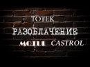 Motul, Castrol, Тотек разоблачение моторных масел