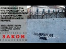 Лужецкие: из бизнесменов в политзаключенные. Как на Украине забирают все права? 24.01.2018, Закон
