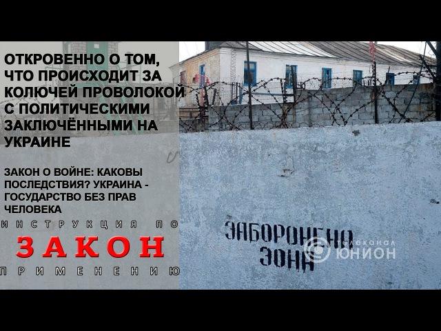 Лужецкие из бизнесменов в политзаключенные. Как на Украине забирают все права 24.01.2018, Закон