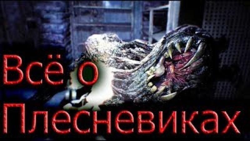 Проект Плесень (Resident Evil 7 - Mold). Часть 1