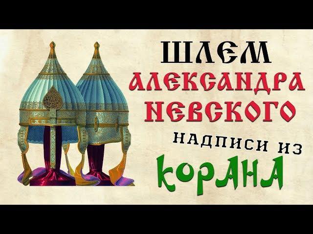 Почему на шлеме Александра Невского была надпись из Корана Официальная версия