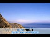 Песня Гусар (Давным-давно), Голубкина Лариса, Из фильма