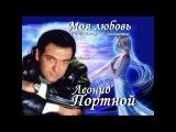 Леонид Портной Моя любовь.