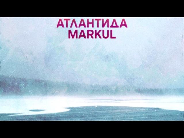 MARKUL — Атлантида (Премьера трека, 2018)