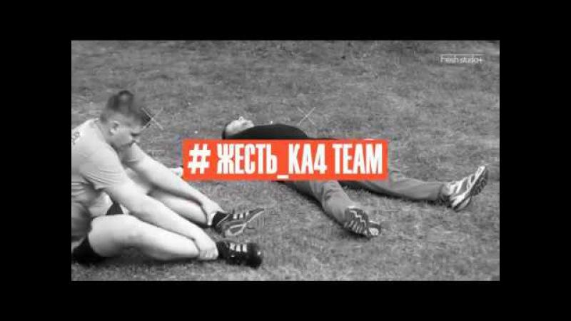 Жесть_ка4 team
