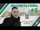 📌 Область Гайд 5 Гатчинский район